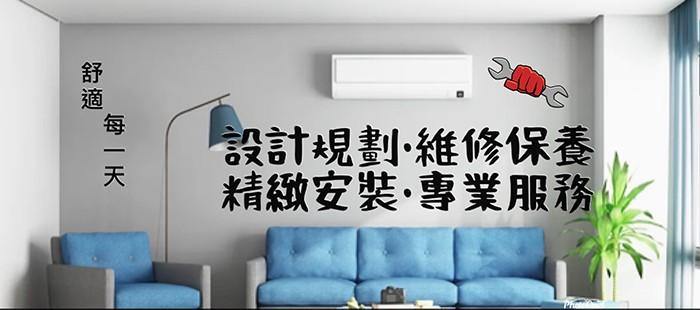 【高雄推薦】晨利電器 高雄冷氣空調系統的保養維修與規劃設計的專家