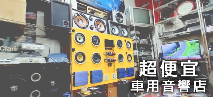 【桃園推薦】超便宜車用音響店 桃園專業各車系專用安卓主機安裝 維修 各大廠牌車用音響 喇叭 擴大機專賣