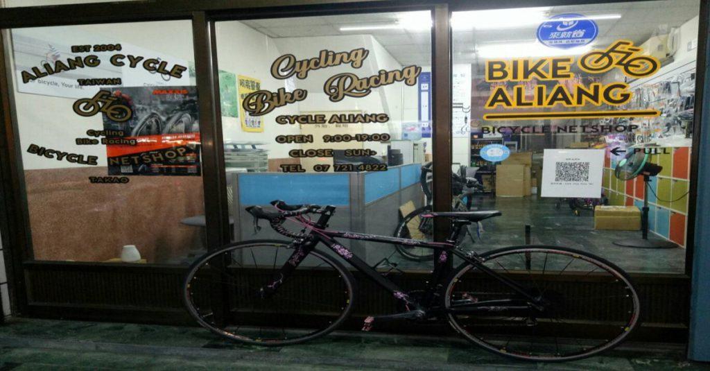 高雄單車用品、自行車用品、安全帽、阿亮