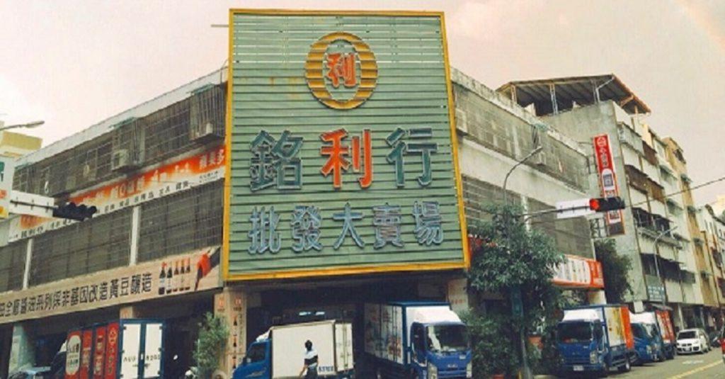 台中乾貨供應商─銘利行南北雜貨批發市場