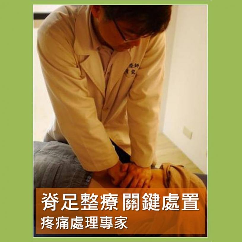 易康脊足體態物理治療所