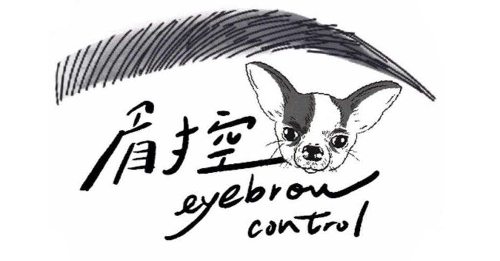 【新北推薦】眉控eyebrow control 新北土城專業霧眉、角蛋白美睫推薦,打造迷人氣質妝容!