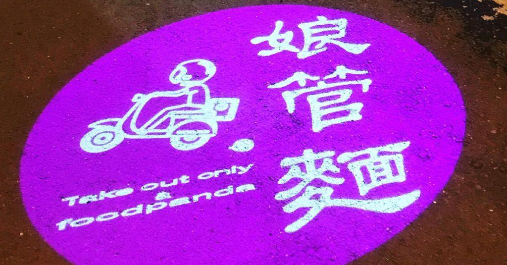 【屏東推薦】娘管麵 引領我們找尋最懷念的眷村味 屏東眷村菜推薦 武愛街中式料理 讓您吃的不僅僅是好味道 更是滿滿的情感